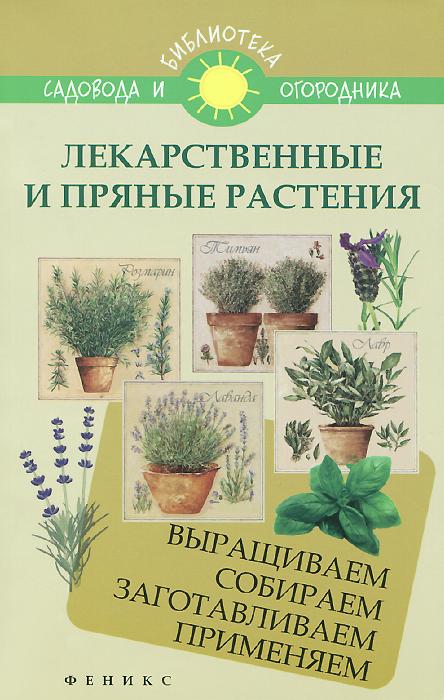 С. И. Калюжный Лекарственные и пряные растения. Выращиваем, собираем, заготавливаем, применяем цены онлайн