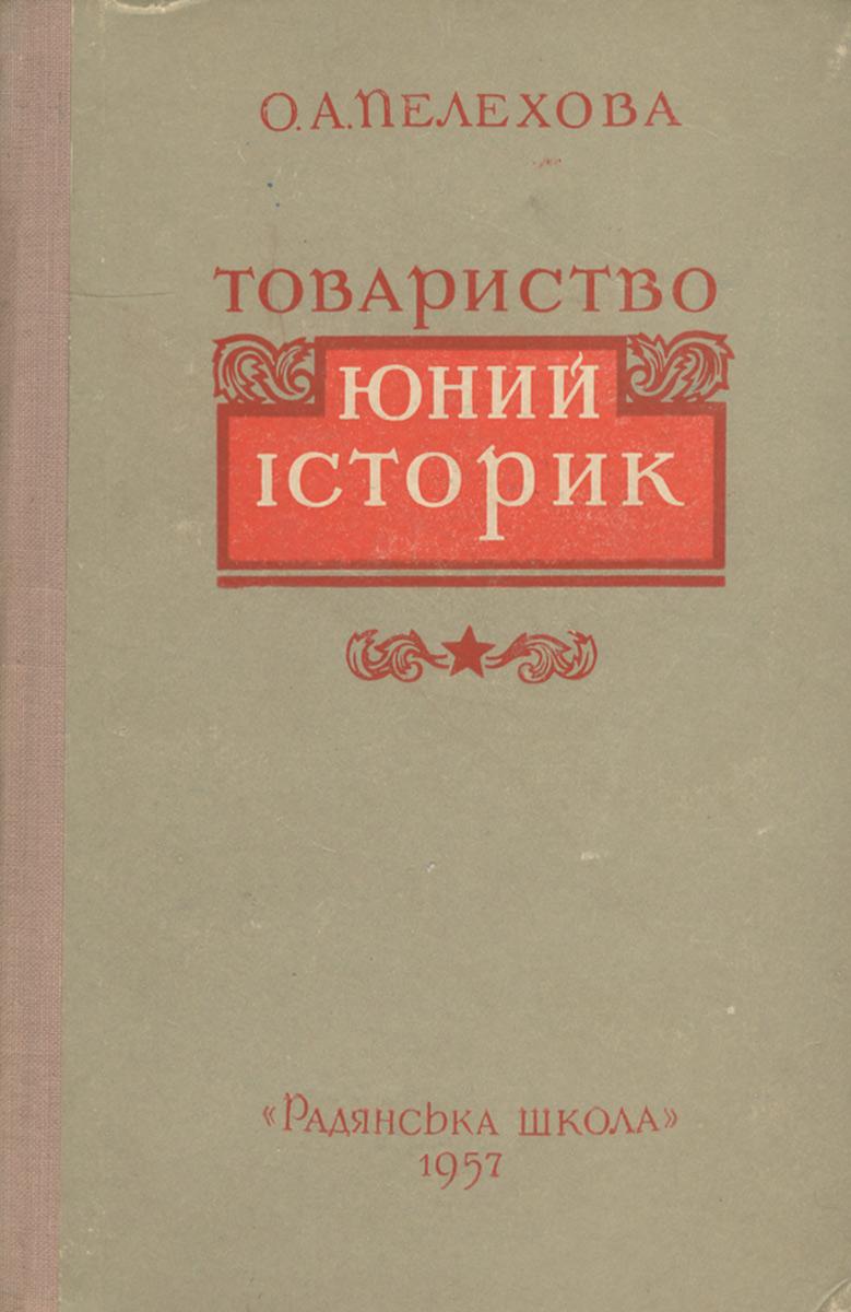 О. А. Пелехова Товариство юний iсторик