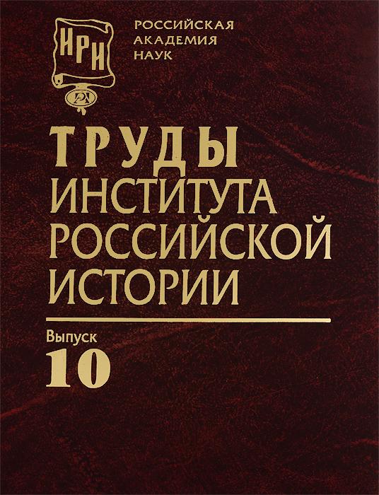 Труды Института российской истории. Выпуск 10