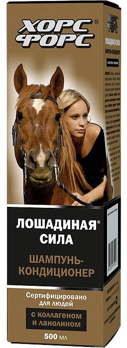 Лошадиная сила Шампунь-кондиционер, с коллагеном и ланолином, 500 мл лошадиная сила лошадиная сила шампунь для окрашенных волос с коллагеном ланолином биотином и аргинином 500 мл