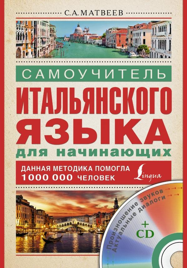 С.А. Матвеев Самоучитель итальянского языка для начинающих (+ CD)