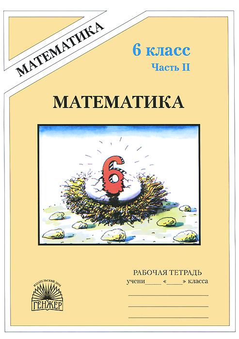 М. Б. Миндюк, В. Н. Рудницкая Математика. 6 класс. Рабочая тетрадь. В 2 частях. Часть 2 в н рудницкая математика 1 класс рабочая тетрадь 3