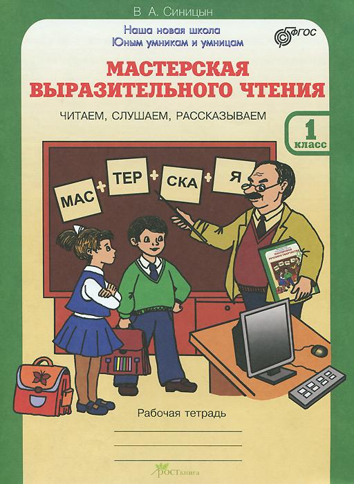 В. А. Синицын Мастерская выразительного чтения. Читаем, слушаем, рассказываем. 1 класс. Рабочая тетрадь синицын в мастерская выразительного чтения 2 класс рабочая тетрадь часть 1 читаем слушаем рассказываем