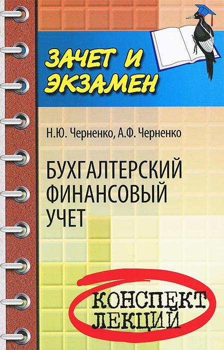 Н. Ю. Черненко, А. Ф. Черненко Бухгалтерский финансовый учет. Конспект лекций
