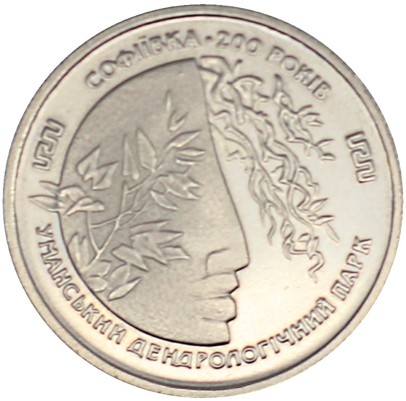 Монета номиналом 2 гривны 200-летие основания Уманского дендрологического парка-заповедника Софиевка. Мельхиор. Украина, 1996 год монета номиналом 2 гривны михайло дерегус нейзильбер украина 2004 год