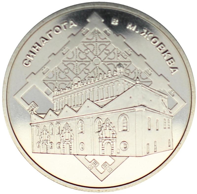 Монета номиналом 5 гривен Синагога в г. Жовква. Нейзильбер. Украина, 2012 год монета номиналом 2 гривны михайло дерегус нейзильбер украина 2004 год