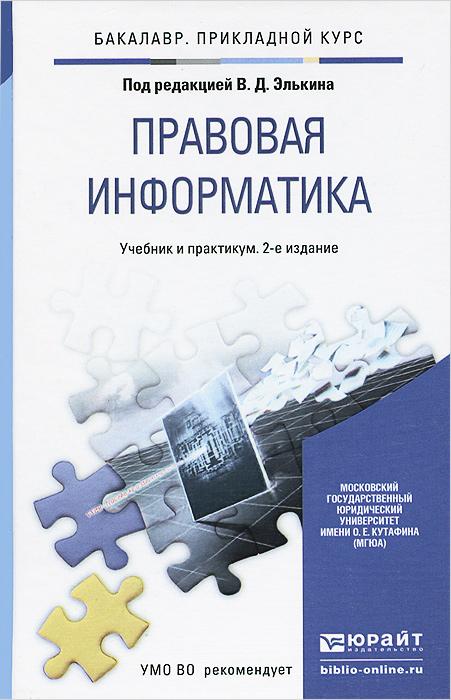 Правовая информатика. Учебник и практикум евгений зараменских основы бизнес информатики учебник и практикум