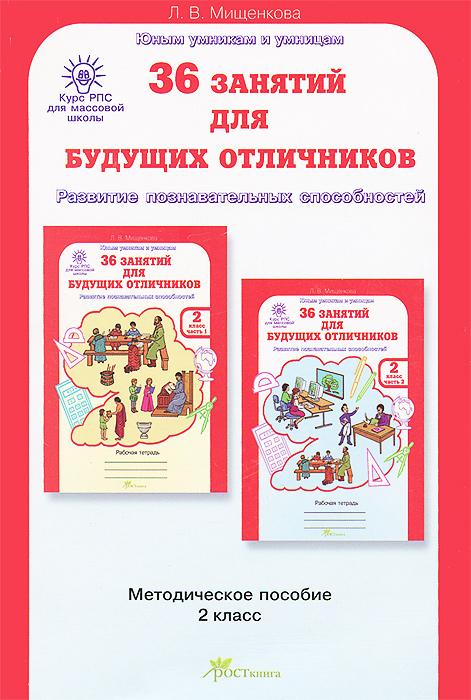 Л. В. Мищенкова 36 занятий для будущих отличников. 2 класс. Задания по развитию познавательных способностей (7-8 лет). Методическое пособие