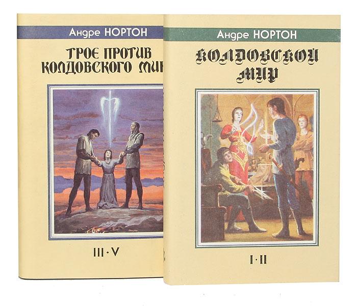 Нортон А. Колдовской Мир. Трое против Колдовского Мира (комплект из 2 книг) андре нортон дзанта из унии воров