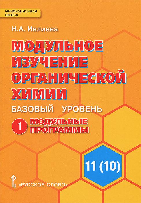 """Н. А. Ивлиева Модульное изучение органической химии. 11(10) класс. Базовый уровень. В 2 частях. Часть 1. Модульные программы. К учебнику И. И. Новошинского """"Органическая химия"""""""