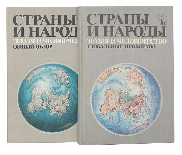 Страны и народы. Земля и человечество (комплект из 2 книг) гелий земцов московская панорама комплект из 2 книг