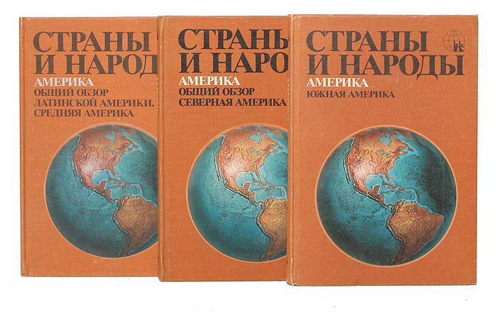 Юлиан Бромлей Страны и народы. Америка (комплект из 3 книг)