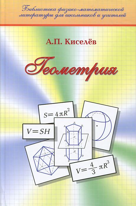 А. П. Киселев Геометрия. Учебник