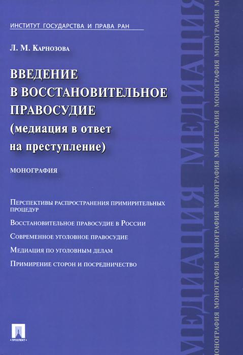 Л. М. Карнозова Введение в восстановительное правосудие (медиация в ответ на преступление)