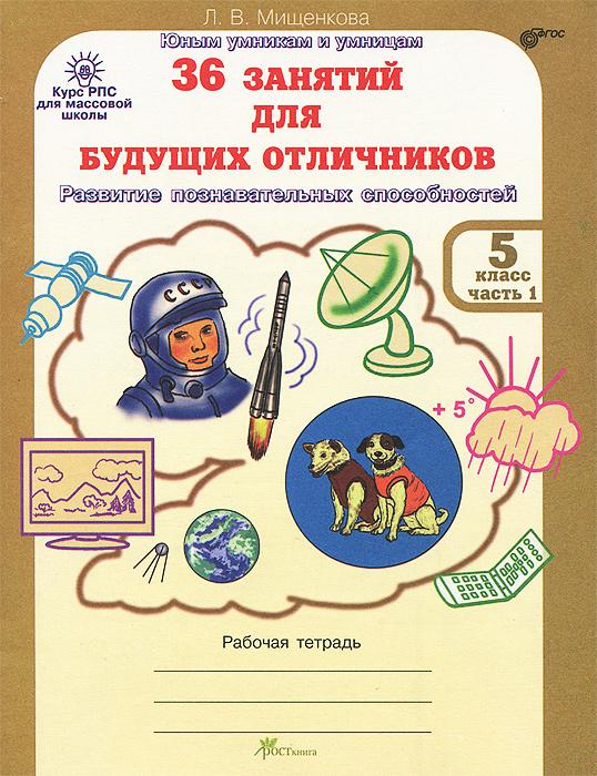Л. В. Мищенкова 36 занятий для будущих отличников. 5 класс. Рабочая тертадь. В 2 частях. Часть 1