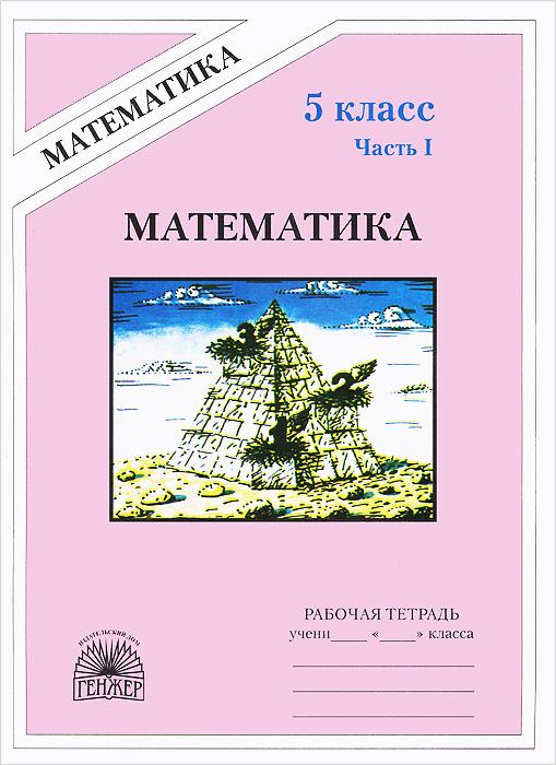 М. Б. Миндюк, В. Н. Рудницкая Математика. 5 класс. Рабочая тетрадь. В 2 частях. Часть 1