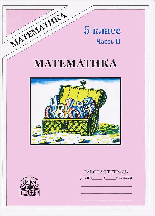 М. Б. Миндюк, В. Н. Рудницкая Математика. 5 класс. Рабочая тетрадь. В 2 частях. Часть 2 в н рудницкая математика 1 класс рабочая тетрадь 3