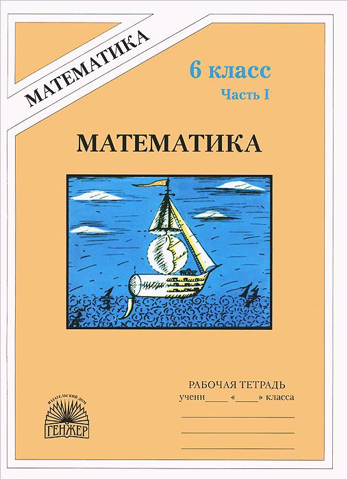 М. Б. Миндюк, В. Н. Рудницкая Математика. 6 класс. Рабочая тетрадь. В 2 частях. Часть 1 в н рудницкая математика 2