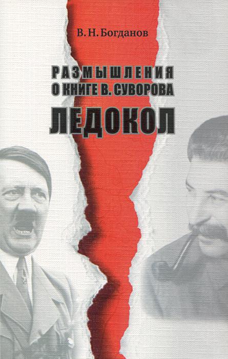 В. Н. Богданов Размышления о книге В. Суворова Ледокол