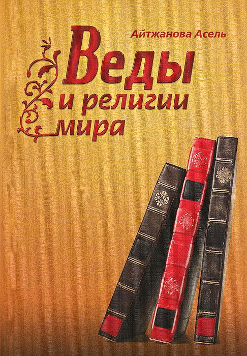 Асель Айтжанова Веды и религии мира игорь кара стратегия духовного пути книга 1 самовоспитание ведическая традиция