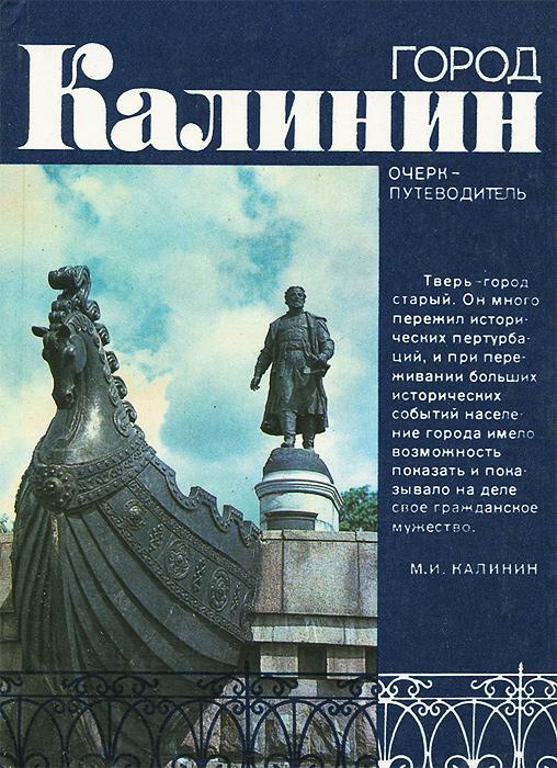 Валерий Захаров Город Калинин. Очерк-путеводитель