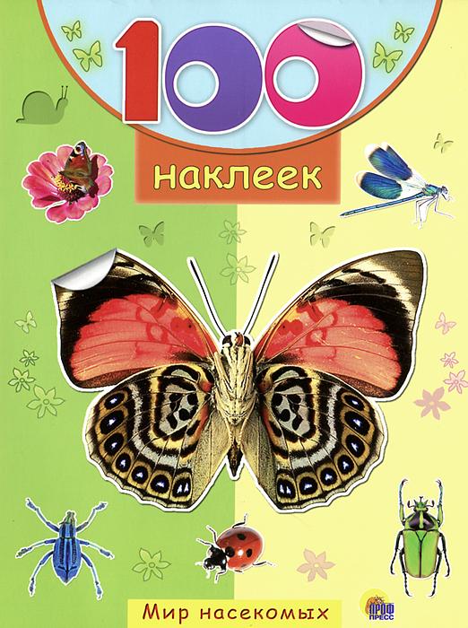 Книга 100 наклеек. Мир насекомых