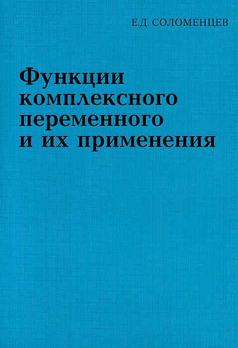 Е. Д. Соломенцев. Функции комплексного переменного и их применения