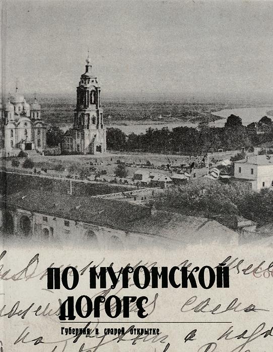 Художественных открыток, муром старые открытки