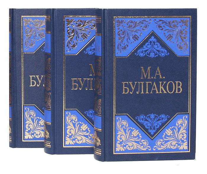 Булгаков М. А. М. А. Булгаков. Избранные сочинения в 3 томах (комплект из 3 книг) антоновская а великий моурави комплект из 3 книг