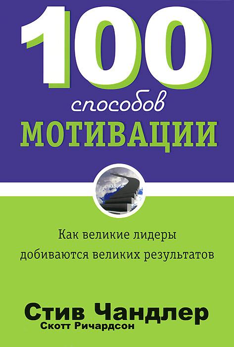 Стив Чандлер, Скотт Ричардсон. 100 способов мотивации