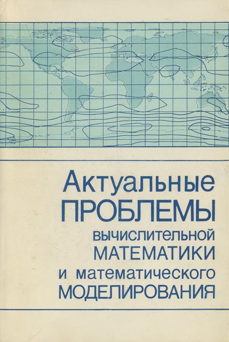 Фото - Актуальные проблемы вычислительной математики и математического моделирования геофизика