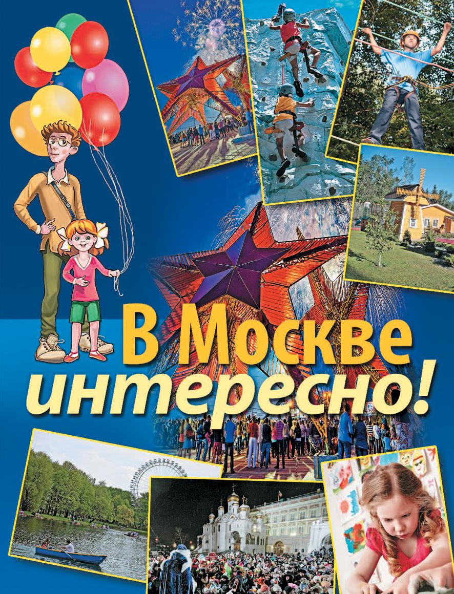 Книга В Москве интересно!. М. Ульяненкова