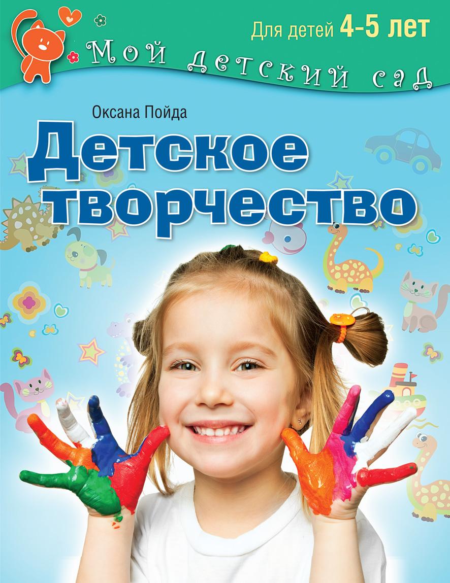 Оксана Пойда Детское творчество. Для детей 4-5 лет