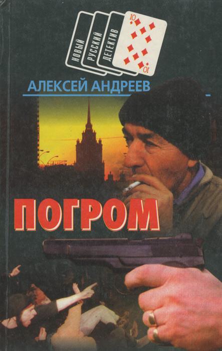 Алексей Андреев Погром