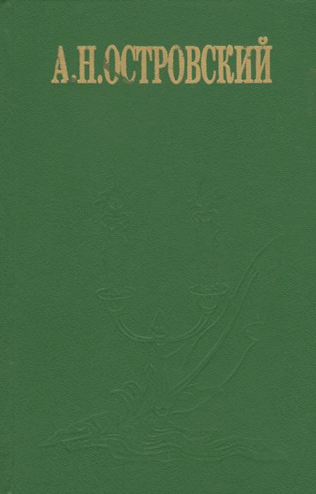 А. Н. Островский А. Н. Островский. Избранные сочинения г н яковлев николай островский