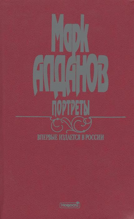 Марк Алданов Марк Алданов. Сочинения в 6 книгах. Книга 1. Портреты