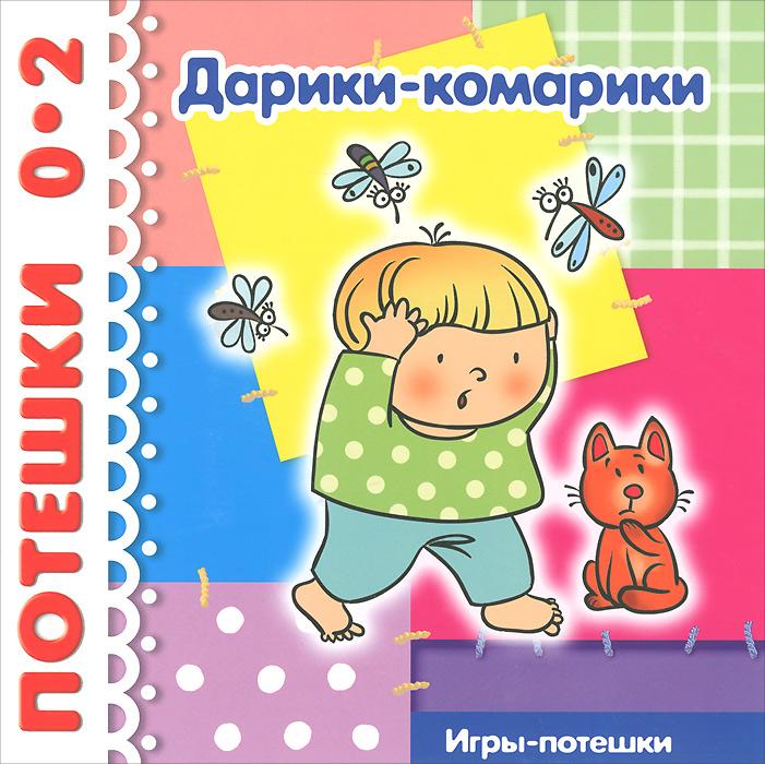 Дарики-комарики. Игры-потешки fenix сборник игр для детей от 3 до 4 лет