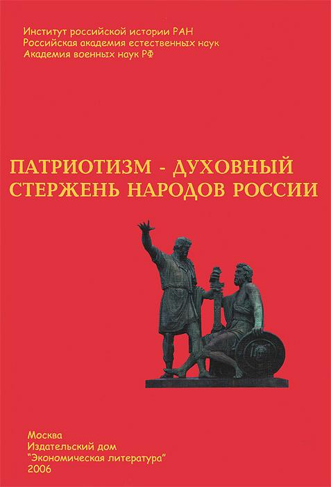 Патриотизм - духовный стержень народов России