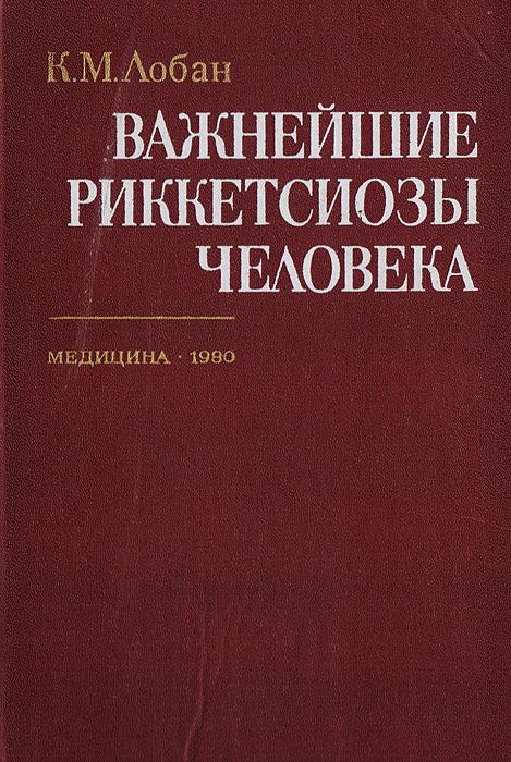 Лобан К. М. Важнейшие риккетсиозы человека (руководство для врачей)