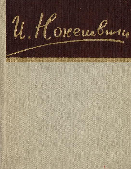Иосиф Нонешвили Иосиф Нонешвили. Стихотворения