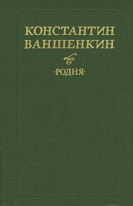 Константин Ваншенкин Родня константин ваншенкин родня
