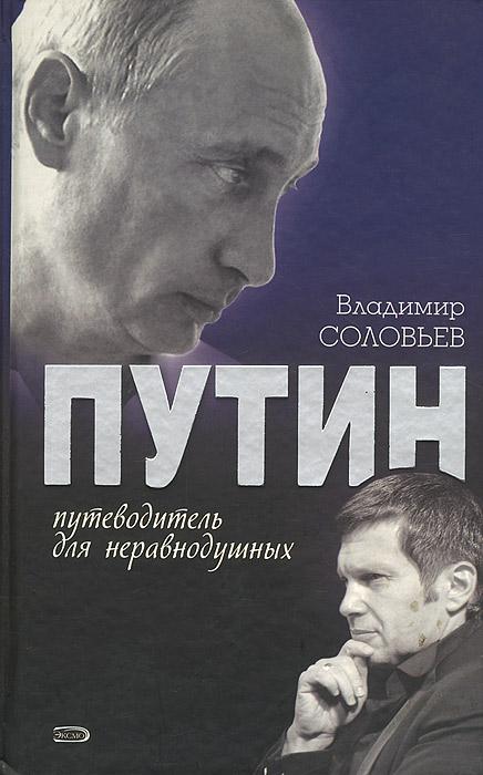 Владимир Соловьев Путин. Путеводитель для неравнодушных