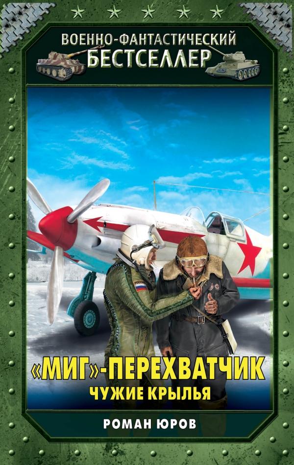 """Роман Юров """"МиГ""""-перехватчик. Чужие крылья"""