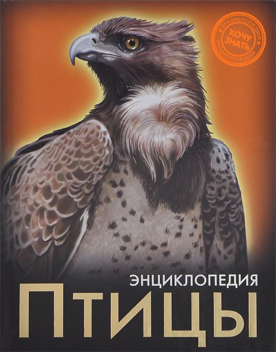 Виктория Гетцель Энциклопедия. Птицы