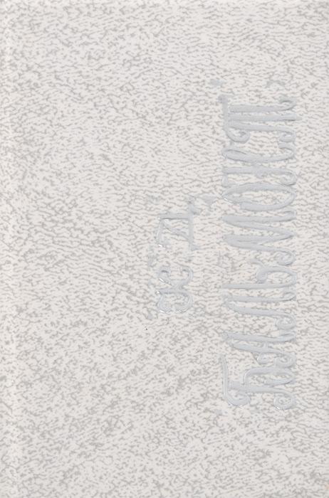 К. Д. Бальмонт К. Д. Бальмонт. Стихотворения (миниатюрное издание)