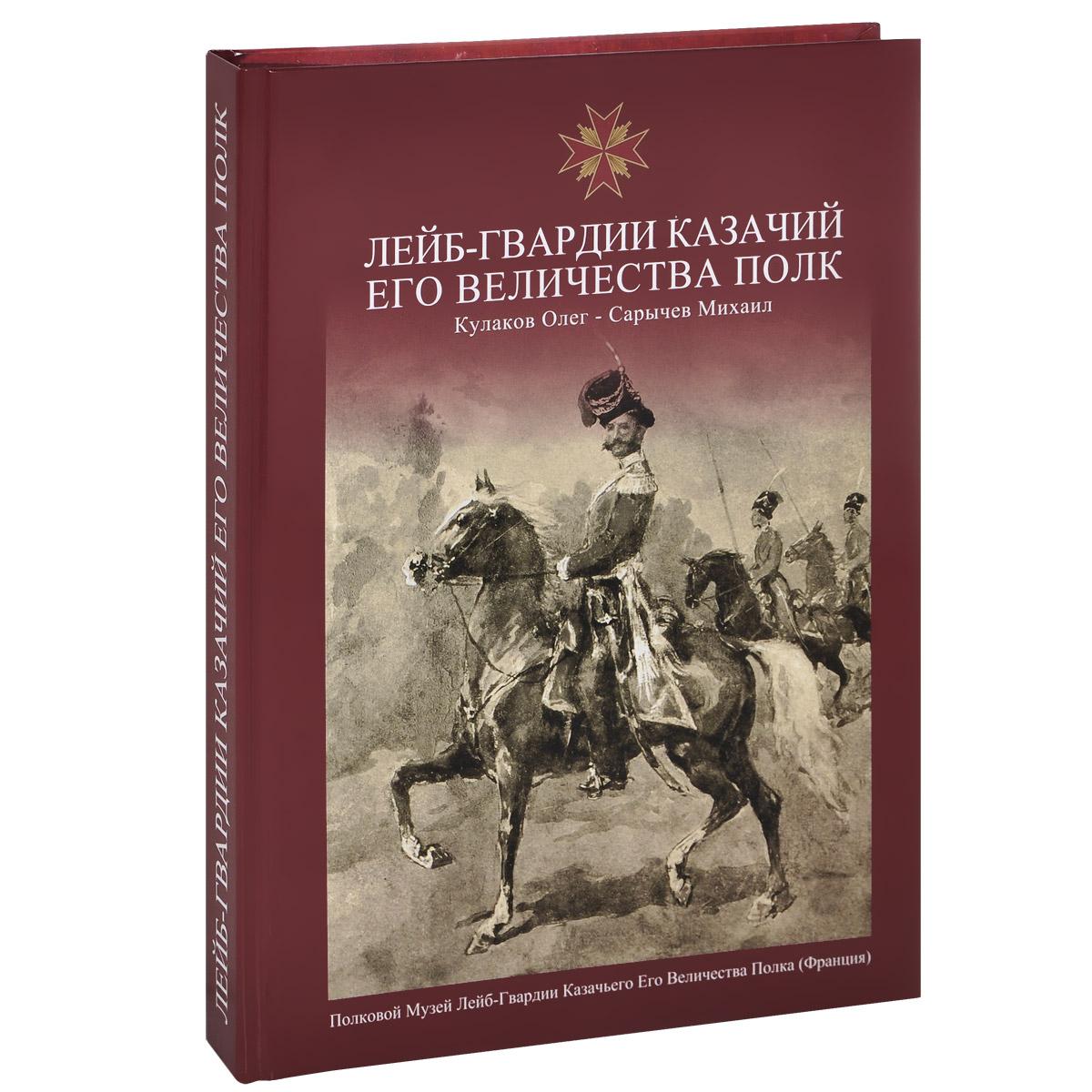 О. Кулаков, М. Сарычев Лейб-Гвардии Казачий Его Величества полк. Альбом