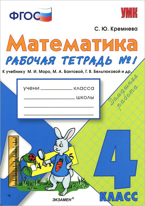С. Ю. Кремнева Математика. 4 класс. Рабочая тетрадь №1