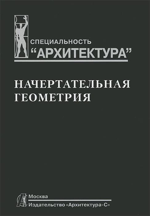 Ю. И. Короев Начертательная геометрия тай туан лэм хонг к платформа net основы 2 е издание