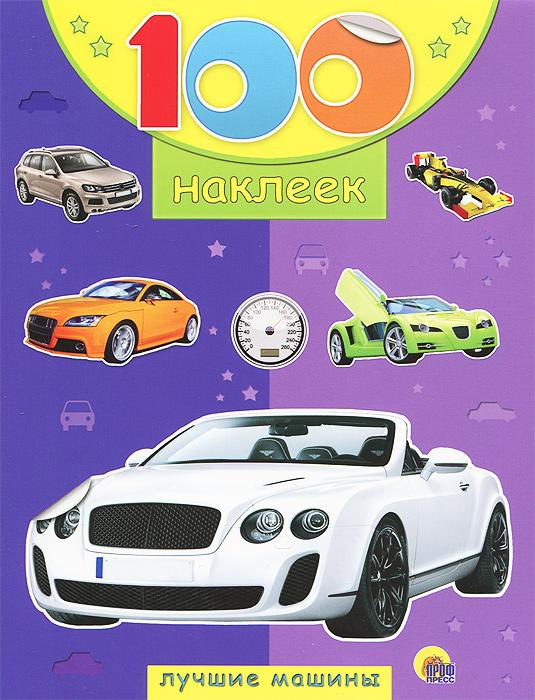 Книга 100 наклеек. Лучшие машины