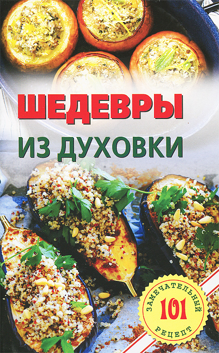 В. Хлебников Шедевры из духовки